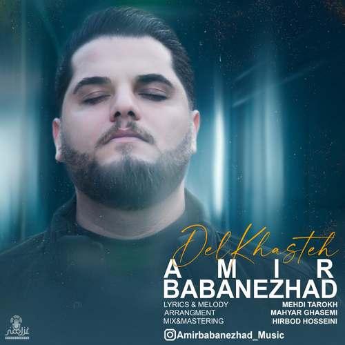 دانلود موزیک جدید امیر بابانژاد دل خسته