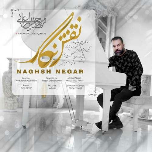 دانلود موزیک جدید محمدرضا اعرابی نقش نگار