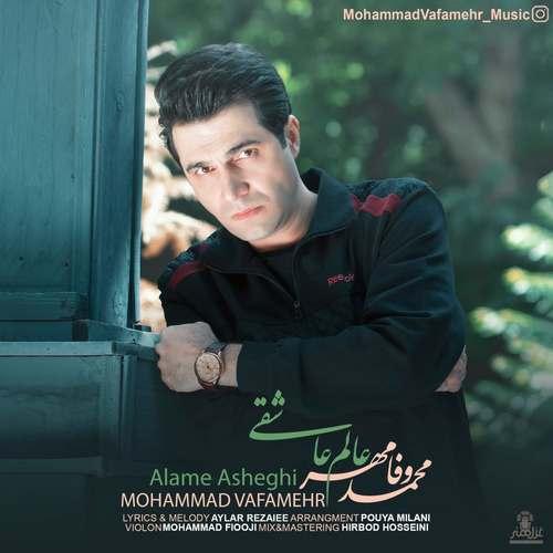 دانلود موزیک جدید محمد وفامهر عالم عاشقی