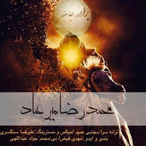 دانلود موزیک جدید محمدرضا میرعماد برادر جان