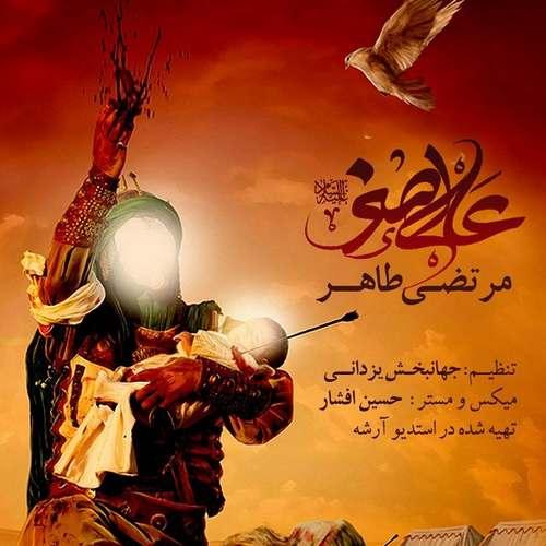 دانلود موزیک جدید مرتضی طاهر علی اصغر