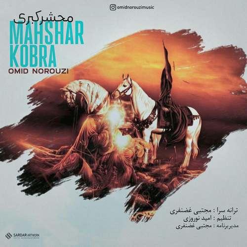 دانلود موزیک جدید امید نوروزی محشر کبری