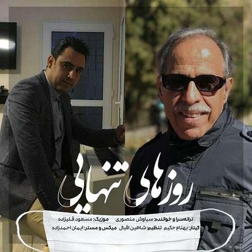 دانلود موزیک جدید سیاوش منصوری روزهای تنهایی