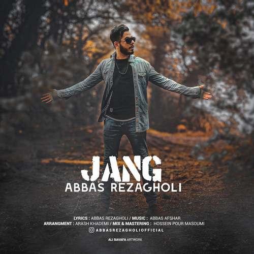 دانلود موزیک جدید عباس رضاقلی جنگ