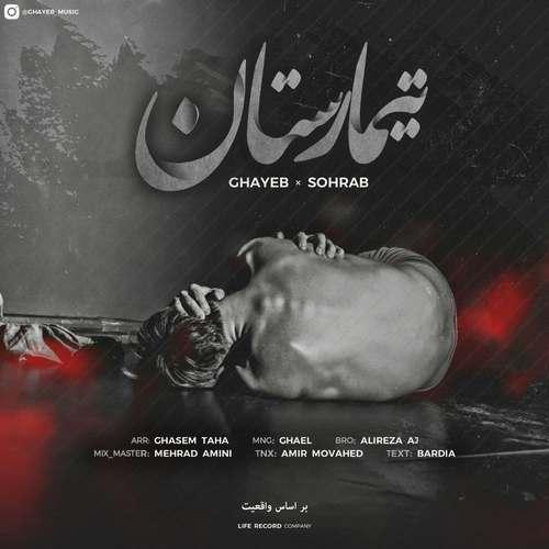 دانلود موزیک جدید غایب و سهراب تیمارستان