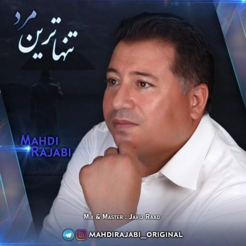 دانلود موزیک جدید مهدی رجبی تنهاترین مرد