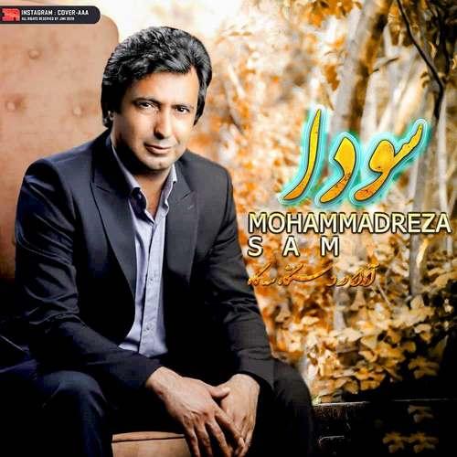 دانلود موزیک جدید محمدرضا سام سودا