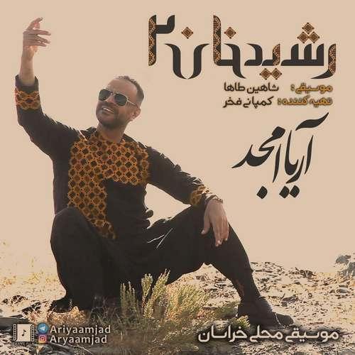 دانلود موزیک جدید آریا امجد رشیدخان ۲
