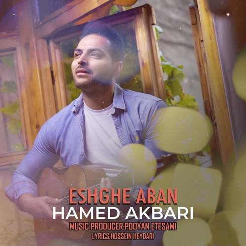 دانلود موزیک جدید حامد اکبری عشقِ آبان