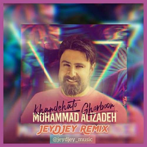 دانلود موزیک جدید محمد علیزاده خندهاتو قربون (ریمیکس)