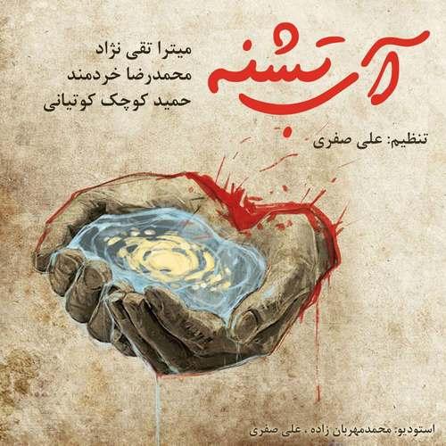 دانلود موزیک جدید محمدرضا خردمند و حمید کوچک کوتیانی آبِ تشنه