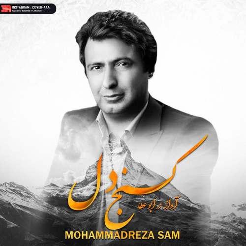 دانلود موزیک جدید محمدرضا سام کنج دلم