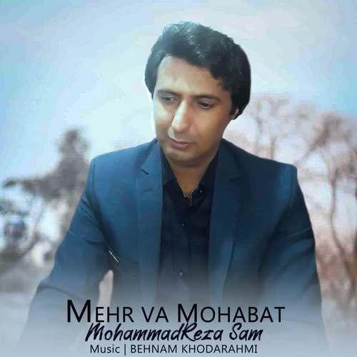 دانلود موزیک جدید محمدرضا سام مهر و محبت