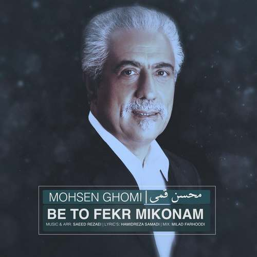 دانلود موزیک جدید محسن قمی به تو فکر میکنم