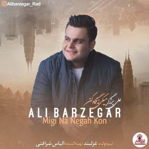 دانلود موزیک جدید علی برزگر میگی نه نگاه کن
