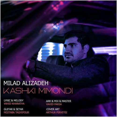 دانلود موزیک جدید مجید علیزاده کاشکی میموندی