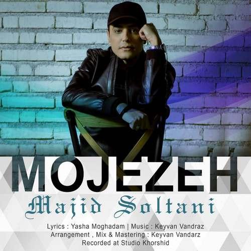 دانلود موزیک جدید مجید سلطانی معجزه