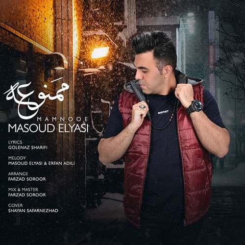 دانلود موزیک جدید مسعود الیاسی ممنوعه