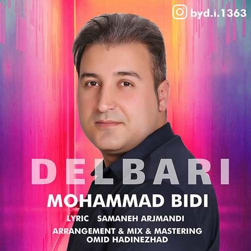 دانلود موزیک جدید محمد بیدی دلبری