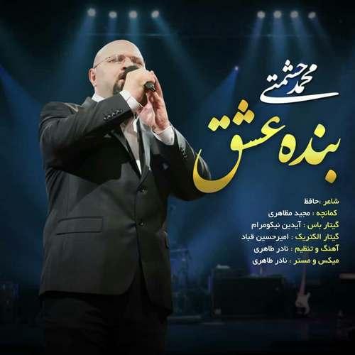 دانلود موزیک جدید محمد حشمتی بنده عشق