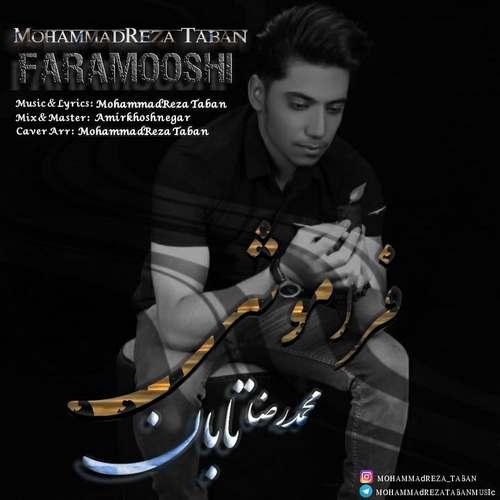 دانلود موزیک جدید محمدرضا تابان فراموشی