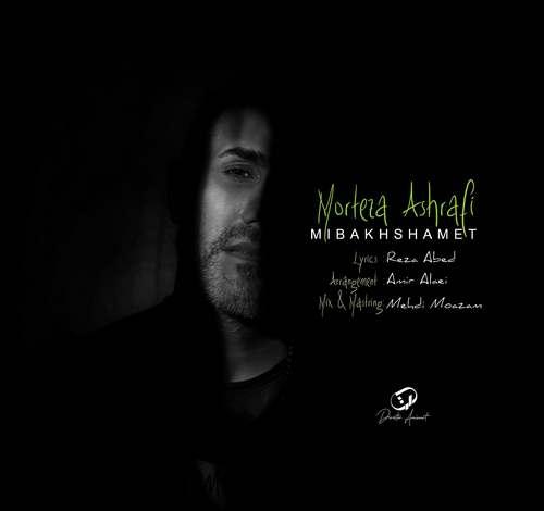 دانلود موزیک جدید مرتضی اشرفی می می بخشمت
