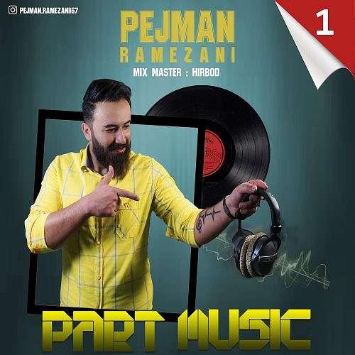 دانلود موزیک جدید پژمان رمضانی پارت موزیک ۱