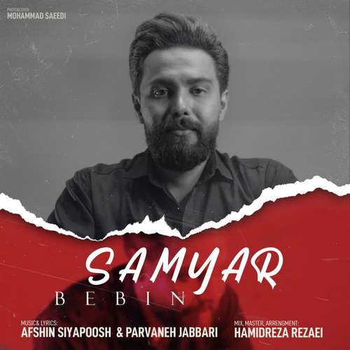 دانلود موزیک جدید سامیار ببین