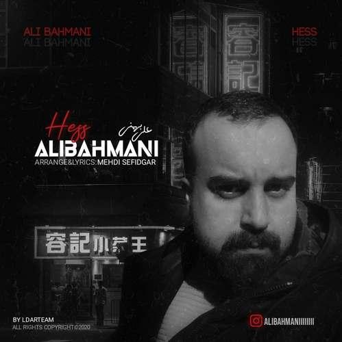 دانلود موزیک جدید علی بهمنی حسرت