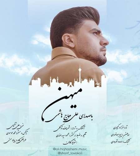 دانلود موزیک جدید علی حاج هاشمی میهن