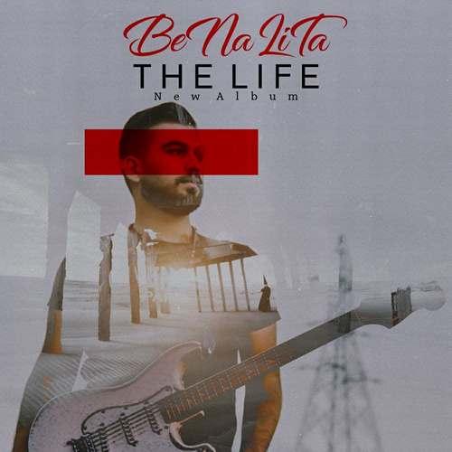 دانلود موزیک جدید  زندگی