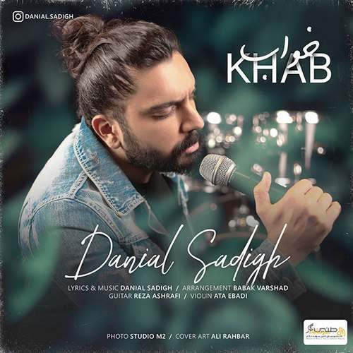 دانلود موزیک جدید دانیال صدیق خواب