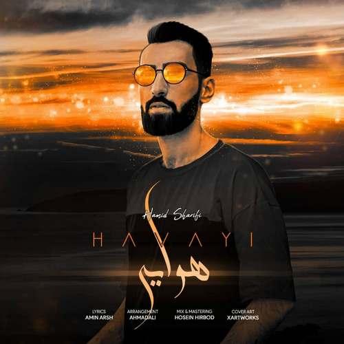 دانلود موزیک جدید حمید شریفی هوایی