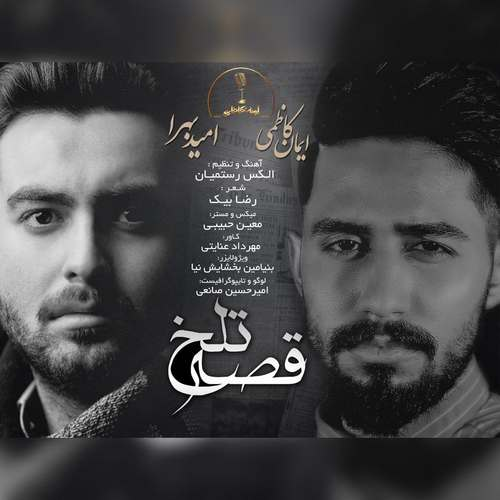 دانلود موزیک جدید ایمان کاظمی و امید بهرا قصه تلخ
