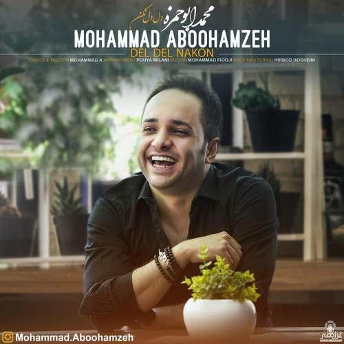 دانلود موزیک جدید محمد ابوحمزه دل دل نکن