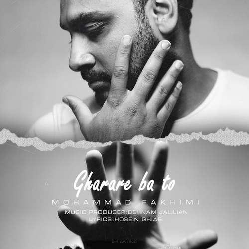 دانلود موزیک جدید محمد فخیمی قرار با تو (کیفیت اصلی) متن آهنگ