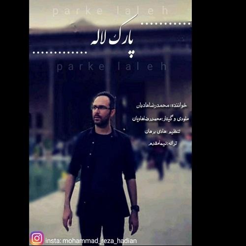 دانلود موزیک جدید محمدرضا هادیان پارک لاله