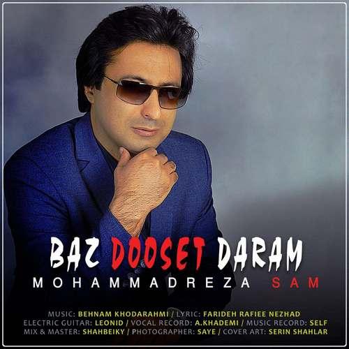 دانلود موزیک جدید محمدرضا سام باز دوست دارم