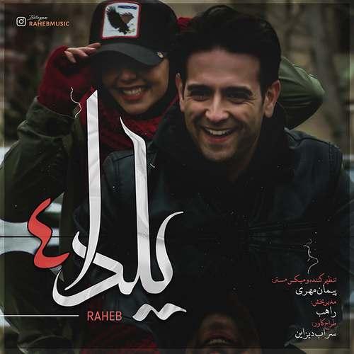 دانلود موزیک جدید راهب یلدا ۴