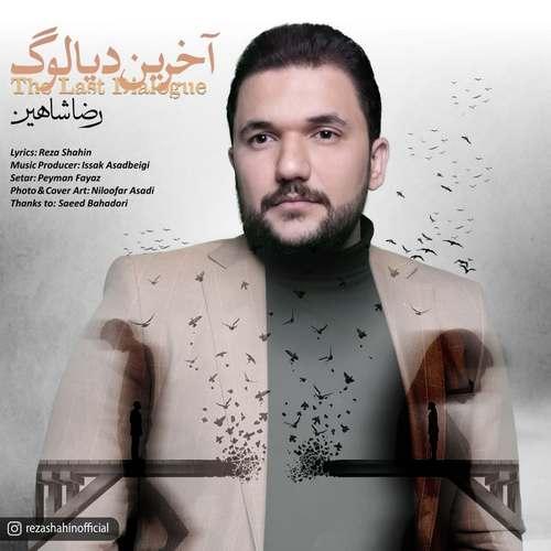 دانلود موزیک جدید رضا شاهین آخرین دیالوگ