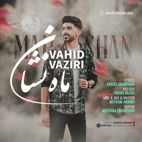 دانلود موزیک جدید وحید وزیری ماه نشان