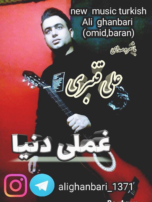 دانلود موزیک جدید علی قنبری غملی دنیا