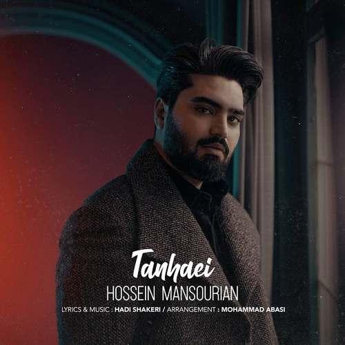 دانلود موزیک جدید حسین منصوریان تنهایی