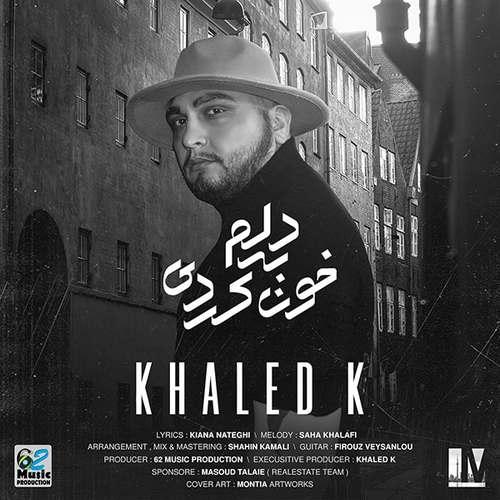دانلود موزیک جدید خالد کی خون به دلم کردی