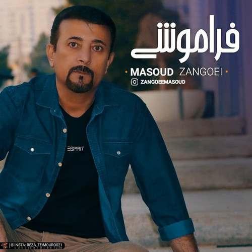 دانلود موزیک جدید مسعود زنگویی فراموشی