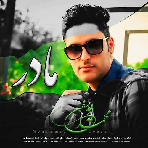 دانلود موزیک جدید محمد یوسفی مادر