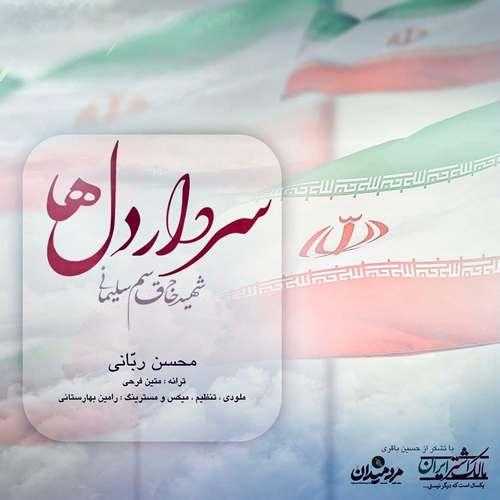 دانلود موزیک جدید محسن ربانی سردار دلها