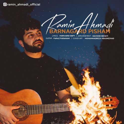 دانلود موزیک جدید رامین احمدی برنگرد پیشم