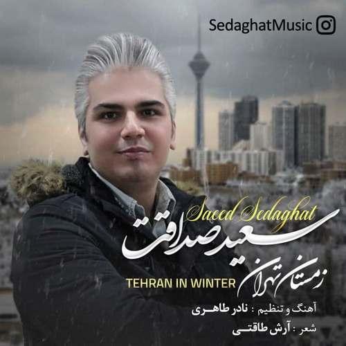 دانلود موزیک جدید سعید صداقت زمستان تهران