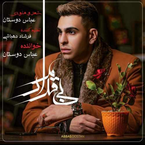 دانلود موزیک جدید عباس دوستان بی قرارم